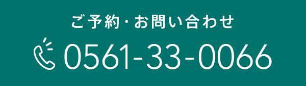 tel:0561-33-0066
